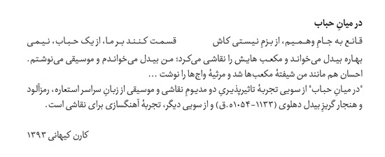 Bahareh Raeesi [ card ] final final new
