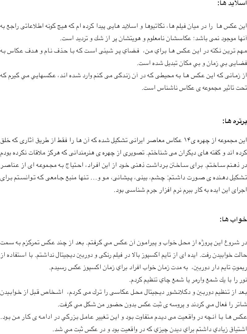 Statements-arya-taandepour