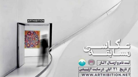 مسابقه عکاسی آرتیبیشن