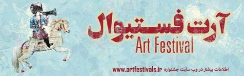 iran art festival honargardi 2016