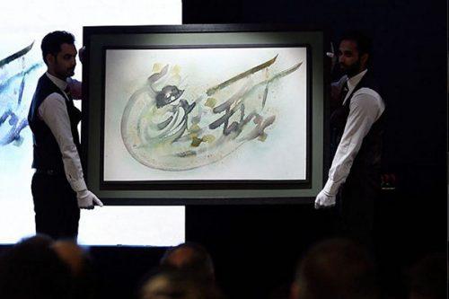baran-auction-2016-honargardi