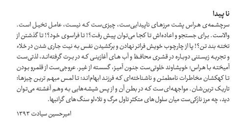 Afarin Sajedi [ card ] final final-