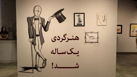برنامه گالری های تهران | آدینه 9 امرداد 1394