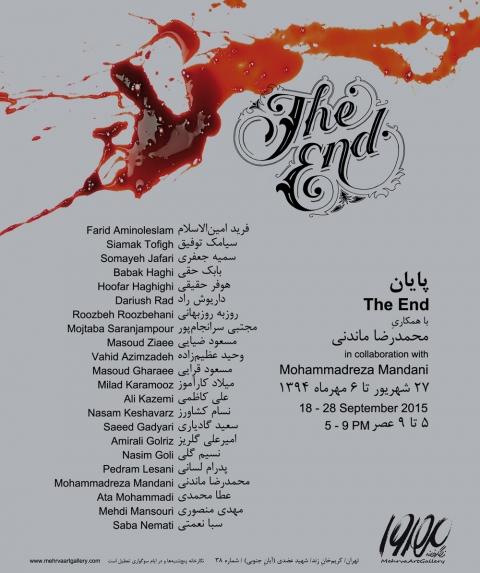 نمایشگاه گروهی عکس پایان در گالری مهروا