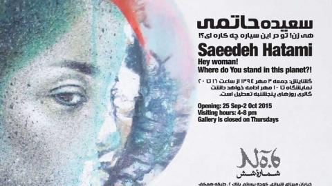 نقاشی های سعیده حاتمی در گالری شماره شش