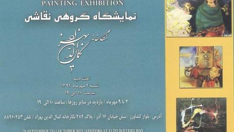 نمایشگاه نقاشی در نگارخانه كمال الدين بهزاد
