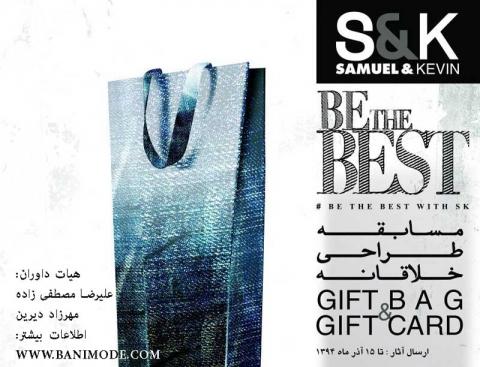 فراخوان مسابقه طراحی خلاقانه GIFT BAG  و GIFT CARD