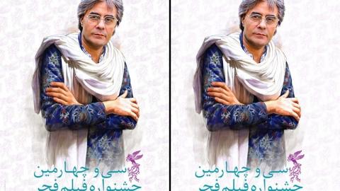 معضل پوستر جشنوراه فیلم فجر