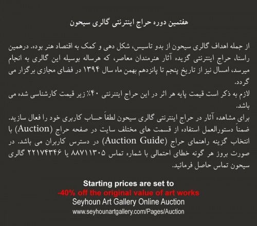 Auction-2016_Gallery-gardi-honargardi_artevents_2