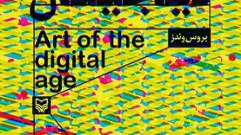 انتشار ترجمه فارسی کتاب «هنر در عصر دیجیتال»