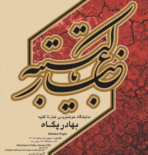 نمایشگاه خوشنویسی غبار تا کتیبه در گالری ایده پارسی