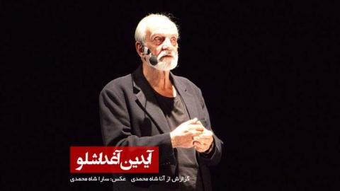 گزارش از بخش سوم كنفرانس تدکس دانشگاه تهران