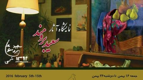 نمایشگاه آثار سعید برومند پس از 35 سال