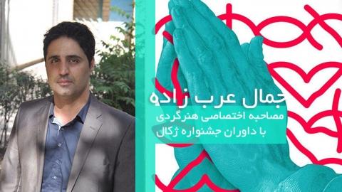مصاحبه با داوران جشنواره ژکال – جمال عرب زاده