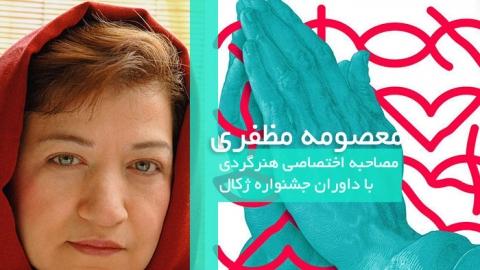 مصاحبه با داوران جشنواره ژکال – معصومه مظفری