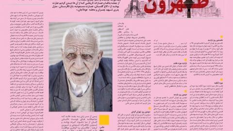 تهران گردی با هنرگردی در مجله اقتصاد برتر