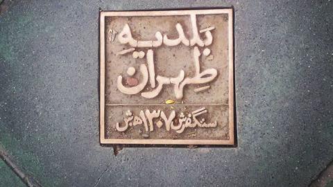 پلاک هایی که از سرگذشت تهران سخن می گویند