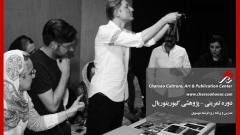 گفت و گو پیرامون اولین دوره آموزشی کیوریتوریال در ایران