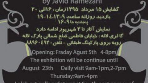 نمایشگاه گروهی چیدمان و فتو آرت در نگارخانه لاله