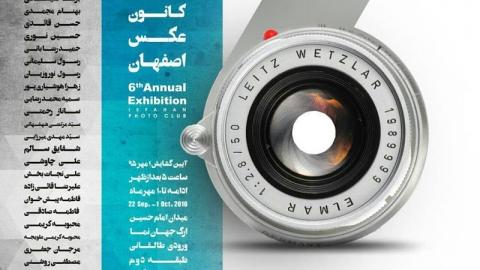 نمایشگاه سالیانه کانون عکس انجمن سینمای جوانان اصفهان