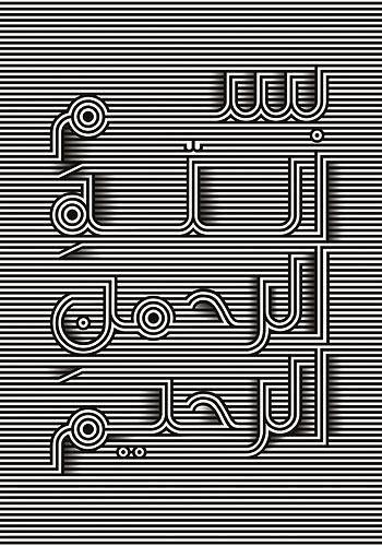 fajr-poster-festival-2016-honargardi-3