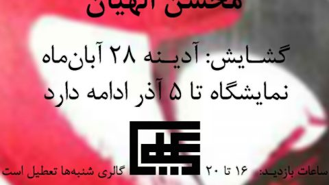 نقاشیخط های محسن الهیان در گالری علیها