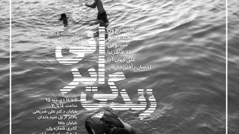 نمایشگاه گروهی عکس زندگی ایرانی در فرهنگسرای ارسباران
