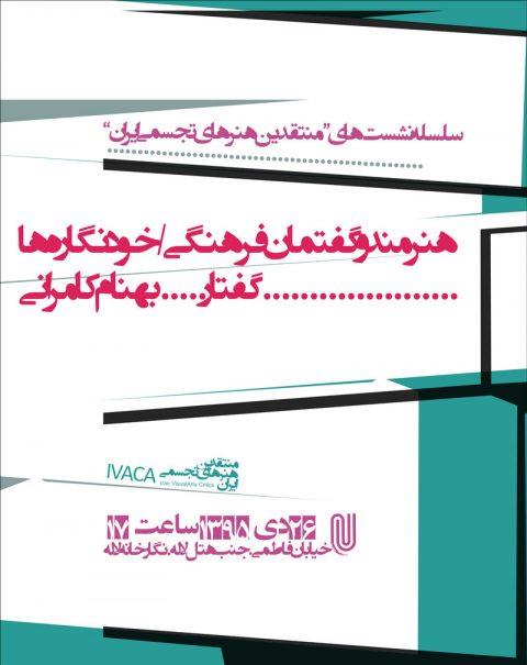 بهنام کامرانی از سیر تحول هنر معاصر ایران میگوید