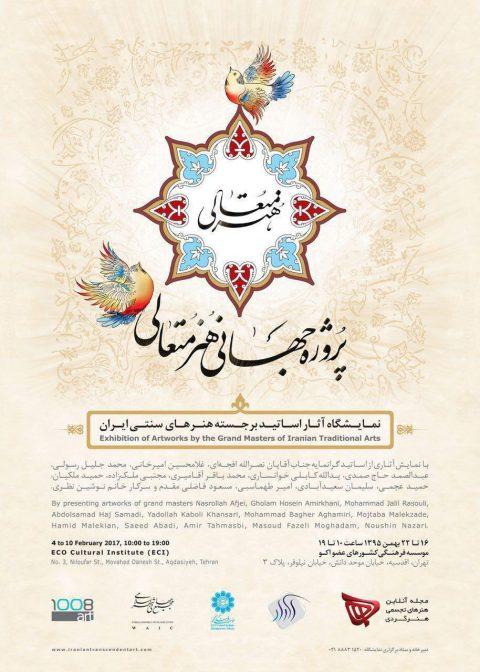 هنر متعالی ایران در گالری دیپلماتیک مؤسسه فرهنگی اکو