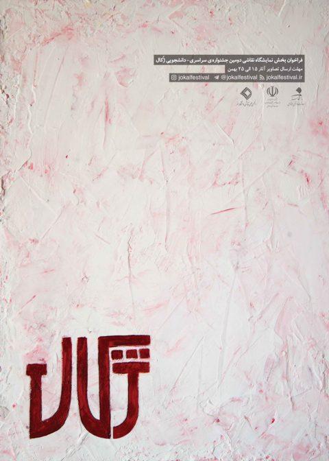 فراخوان جشنواره دانشجویی ژکال