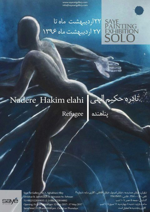 مروری بر نمایشگاه نقاشی های نادره حکیم الهی در گالری سایه