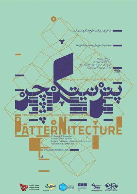 فراخوان معماری پترنیتکچر