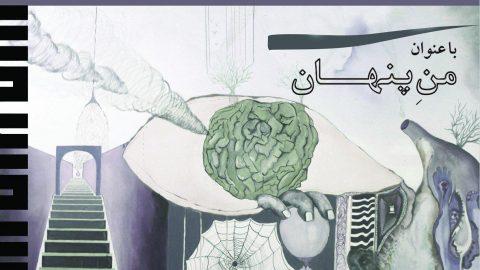 نمایشگاه نقاشی های راضیه وطنخواه در گالری علیها