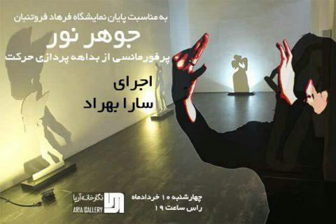 به مناسبت پایان نمایشگاه آثار فرهاد فروتنیان در نگارخانه آریا