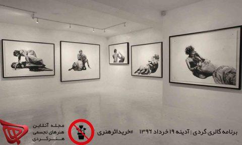 برنامه گالری گردی | آدینه ۱۹ خرداد ۱۳۹۶