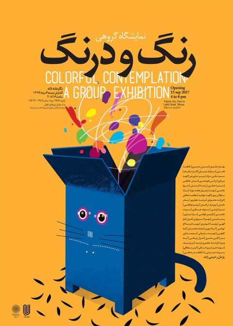 معرفی سه هنرمند از نمایشگاه گروهی رنگ و درنگ در نگارخانه لاله