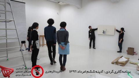 برنامه گالری گردی |  آدینه ششم امرداد ۱۳۹۶