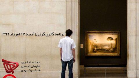 برنامه گالری گردی | آدینه ۲۷ امرداد ۱۳۹۶