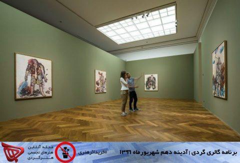 برنامه گالری گردی | آدینه دهم شهریورماه ۱۳۹۶
