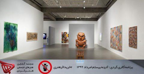 برنامه گالری گردی |  آدینه بیستم امرداد ۱۳۹۶