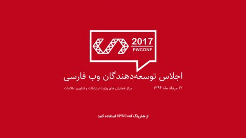هنرگردی حامی دومین اجلاس توسعهدهندگان وب فارسی