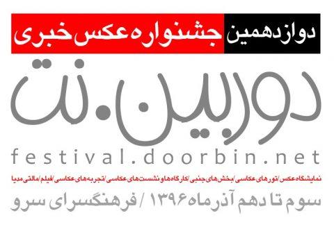 فراخوان دوازدهمین جشنواره عکس خبری دوربین.نت