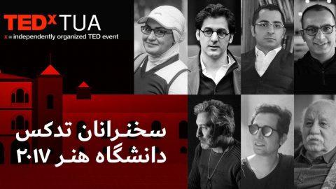 سخنرانی جلال تهرانی، زهرا نعمتی و هوشیار خیام در تدکس دانشگاه هنر