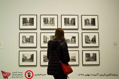 برنامه گالری گردی | آدینه ۶ بهمن ۱۳۹۶