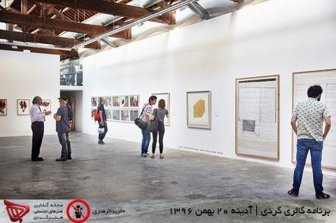 برنامه گالری گردی | آدینه ۲۰ بهمن ۱۳۹۶