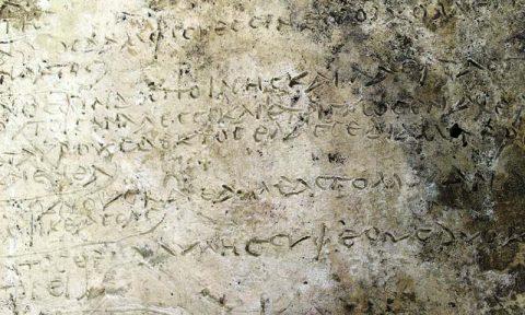 کهن ترین نسخه ادیسه هومر در المپیا پیدا شد